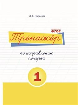 Л. Тарасова: Тренажёр по исправлению почерка. Тетрадь 1. Русский язык. ФГОС - фото 4568
