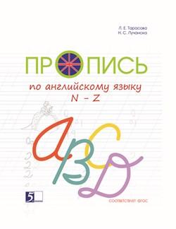 Тарасова, Лучанска: Пропись цветная по английскому языку от N до Z. ФГОС - копия - фото 5373