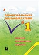 Марк Беденко: Формирование навыков смыслового чтения. 1 класс. ФГОС