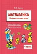 Марк Беденко: Математика: 4 класс: Сборник текстовых задач