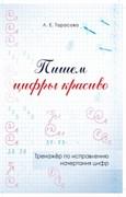 Л. Тарасова: Пишем цифры красиво. Тренажер по исправлению начертания цифр