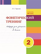 Л. Тарасова: Фонетический тренинг. Тетрадь для учащихся 2 класса. ФГОС