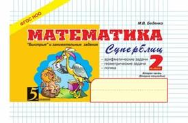 Беденко М.В. Математика: Суперблиц 2 кл, 2 ч. Новый ФГОС Новый формат А5