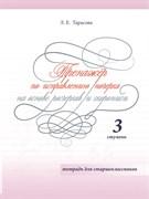 Любовь Тарасова: Тренажер по исправлению почерка для старшеклассников. Ступень 3