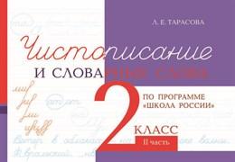 Тарасова Л.Е.: Чистописание и словарные слова 2 кл. часть 1