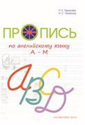 Тарасова, Лучанска: Пропись цветная по английскому языку от А до М. ФГОС