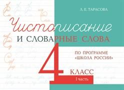 Тарасова Л.Е.: Чистописание и словарные слова 4 кл., часть 1