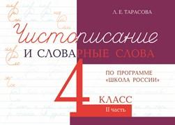 Тарасова Л.Е.: Чистописание и словарные слова 4 кл., часть 2
