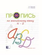 Тарасова, Лучанска: Пропись цветная по английскому языку от N до Z. ФГОС - копия
