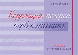 Л. Тарасова: Коррекция почерка первоклассника 1
